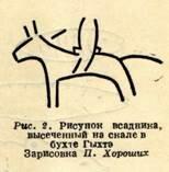 Рисунок всадника высеченого на скале