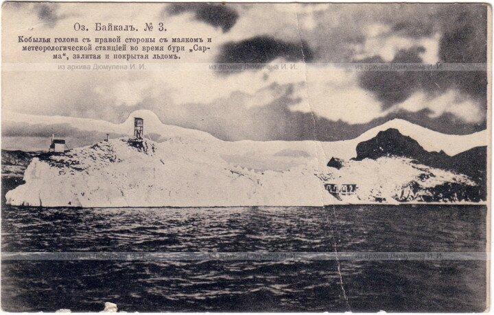 Oльxoн, начало 20 века, маяк и метеостанция на Кобыльей Голове
