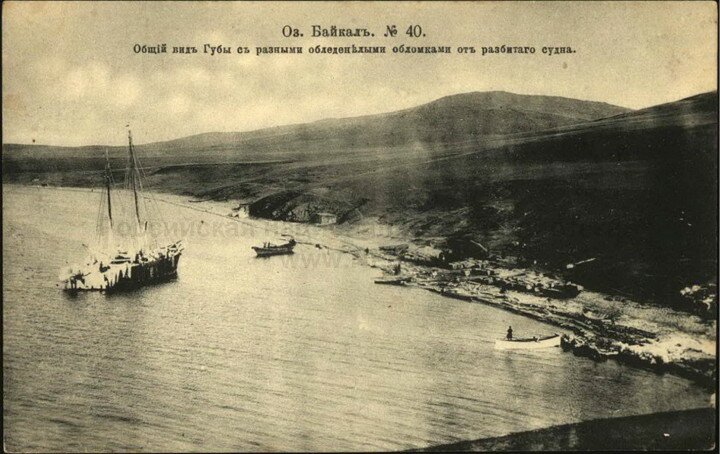 1901 год. Гибель каравана судов в Малом море